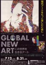 タグチ・アートコレクション GLOBAL NEW ART ―現代アートをもっと楽しむために―