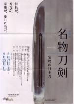 名物刀剣 -宝物の日本刀-