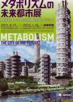 メタボリズムの未来都市展:戦後日本・今甦る復興の夢とビジョン