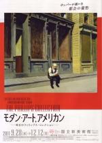 モダン・アート,アメリカン −珠玉のフィリップス・コレクション−