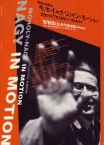 モホイ・ナジの作品はなぜつまらないか《視覚の実験室 モホイ=ナジ/イン・モーション レビュー》