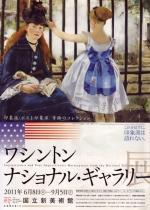 日本的感性と印象派 《ワシントン・ナショナル・ギャラリー展  レビュー》