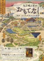 「大山崎山荘のおもてなし」展  — 利休、モネの見立てた大茶会 —