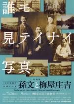 孫文と梅屋庄吉 100年前の中国と日本