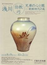 浅川巧生誕120年記念 浅川伯教・巧兄弟の心と眼―朝鮮時代の美
