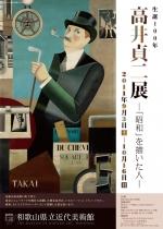 生誕100年 高井貞二展 ―「昭和」を描いた人―