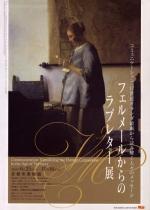 絵画の中の物語《フェルメールからのラブレター展 レビュー》