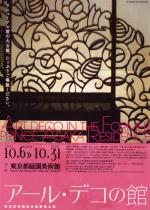 アール・デコの館 東京都庭園美術館建物公開