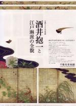生誕250年記念展 酒井抱一と江戸琳派の全貌