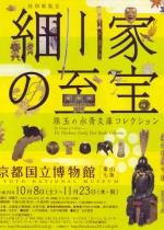 細川家の至宝―珠玉の永青文庫コレクション―