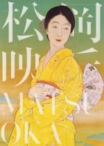 生誕130年 松岡映丘 -日本の雅-やまと絵復興のトップランナー