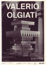 ヴァレリオ・オルジャティ展