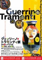 内に秘めた美《グェッリーノ・トラモンティ展  レビュー》