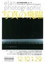 日本の新進作家展vol.10 写真の飛躍