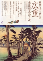 殿様も犬も旅した 広重・東海道五拾三次 ―保永堂版・隷書版を中心に―