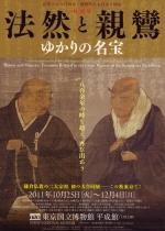 法然上人八百回忌・親鸞聖人七百五十回忌 特別展「法然と親鸞 ゆかりの名宝」