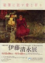 生誕100年 伊藤清永展
