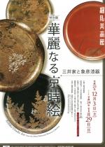 アート・パトロネージ 《華麗なる京蒔絵 -三井家と象彦漆器- レビュー》