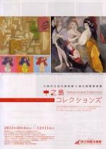 中之島コレクションズ 大阪市立近代美術館&国立国際美術館