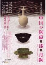 受贈記念特別展 中国の陶磁・漆・青銅