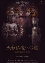 三館連携特別展・神仏います近江・信楽会場「天台仏教への道 −永遠の釈迦を求めて−」