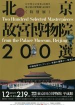 特別展「北京故宮博物院200選」