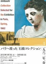 ブリヂストン美術館開館60周年記念 パリへ渡った「石橋コレクション」 1962年、春