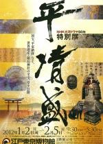 NHK大河ドラマ50年 特別展「平 清盛」