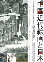 中国近代絵画と日本