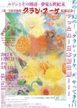 岐阜県美術館所蔵  「ルドンとその周辺―夢見る世紀末」展  三菱一号館美術館《グラン・ブーケ(大きな花束)》収蔵記念