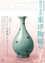 大阪市立東洋陶磁美術館コレクション 悠久の光彩 東洋陶磁の美