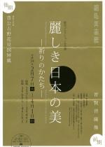 細見コレクション名品選 麗しき日本の美 -祈りのかたち-