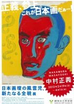 日本画壇の風雲児、中村正義-新たなる全貌