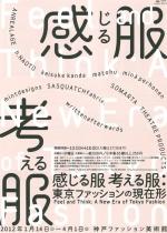 所有すること・されること《感じる服 考える服:東京ファッションの現在形 レビュー》