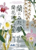 「蘭にみた、夢 蘭花譜の誕生」展