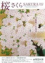 桜・さくら・SAKURA 2012 ―美術館でお花見!―