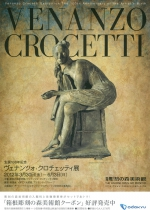 生誕100年記念 ヴェナンツォ・クロチェッティ展
