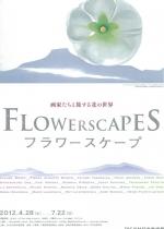 FLOWERSCAPES フラワースケープ ―画家たちと旅する花の世界