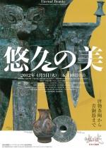 青銅器文明と「倣古(ほうこ)」《悠久の美 ―唐物茶陶から青銅器まで  レビュー》