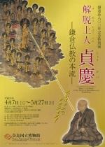 御遠忌800年記念特別展 解脱上人貞慶 -鎌倉仏教の本流-