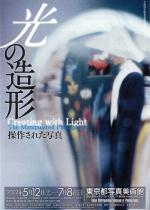 光の造形 − 操作された写真