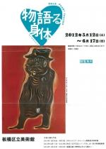 館蔵品展 身体表現と日本近代美術 物語る身体