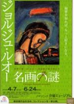 閾(いき)の美学 《ジョルジュ・ルオー 名画の謎  レビュー》