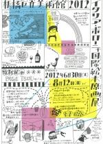 2012イタリア・ボローニャ 国際絵本原画展