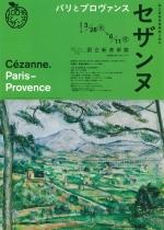 国立新美術館開館5周年「セザンヌ―パリとプロヴァンス」展