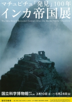 インカ帝国展 – マチュピチュ「発見」100年