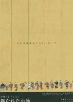 友禅と和様 《千總コレクション「描かれた小袖」展 レビュー》
