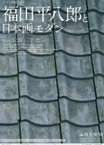 生誕120年 福田平八郎と日本画モダン