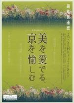 夏季収蔵品展 美を愛でる、京を愉しむ