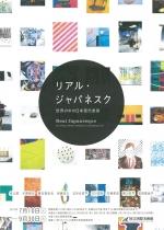 意義ある日本の美術作品とは?《リアル・ジャパネスク:世界の中の日本現代美術 レビュー》